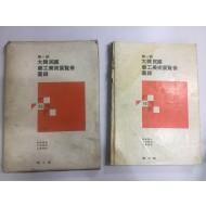 제 1회 대한민국 상공미술전람회 도록 -  1967년