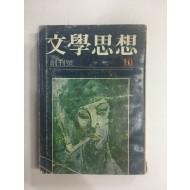 문학사상 창간호 (1972년)