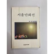 서울만화전 제1회수상작품집