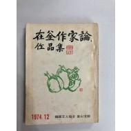 제부작가론, 작품집 (1974년12월)