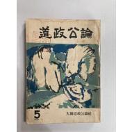 도정공론 제2호 (1965년5월)