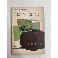 쌀의 문화 (이동진시집, 1971년초판)