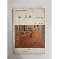 반 고호 - 그의 생애와 예술 (1975년초판)