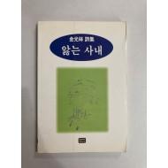 앓는 사내 (김광림시집, 1998년초판)