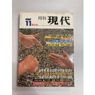 월간 현대 1987년11월 창간호