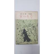 박재삼 시인에게 선물한 정재호 제1시조집 [제3악장] 초판