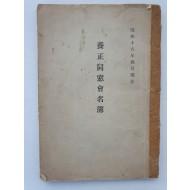 손기정 선수 기록이 보이는 1943년도 양정동창회명부