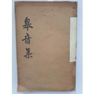 평북 의주지역 문인들의 시와 산문을 모은 [고음집皋音集]