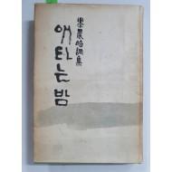 학농시조집 [애타는 밤] 초판
