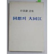 박태진 시집 [회상의 대동강] 초판 저자서명본