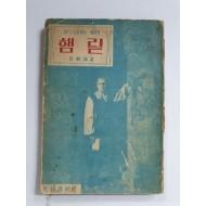 셰익스피어 원작 [햄맅] 최재서 역1954