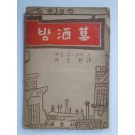 막심 고리키 [밤주막] 함대훈 역 1954 초판