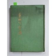 김명배 제2시집 [둘째의 공간] 초판 저자증정본
