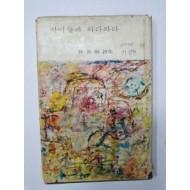 임진수 제1시집 [아이들과 와라와라] 1970 초판 저자서명본