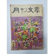 [월간문학] 1968 창간호