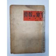 조병화 제3시집 [패각의 침실] 1952 초판