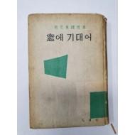 조지훈 수상록 [창에 기대어] 1958 초판