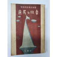 최석채시사평론집 [서민의 항장] 1956 초판