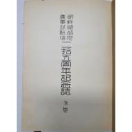 조선총독부 농사시험장 [제25주년 기념지] 하책