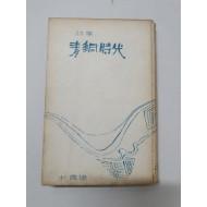박희진 시집 [청동시대] 1965 초판 저자서명본