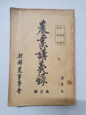 [농업강의록] 제2,3,5,6호 전 4책
