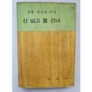 눈솔 정인섭 시집 [산 넘고 물 건너] 1968 초판