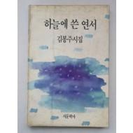 김봉주 시집 [하늘에 쓴 연서] 1989초판