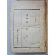 현대조선문학전집 [단편집] 중권  1938