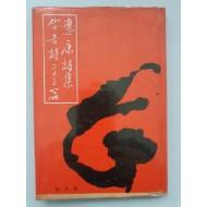 이혜강 시집 [잡놈시 22편] 1980 초판