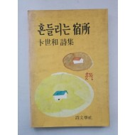 변세화 시집 [흔들리는 숙소] 1985 초판 저자서명본