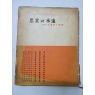 [사색과 영원] 20대 여류시인선집 1962 초판