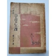 노천명 유고시집 [사슴의 노래] 1958 초판