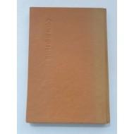 김광림 제2시집 [심상의 밝은 그림자] 1962 초판 저자서명본