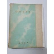 [유치환시선] 1958 초판