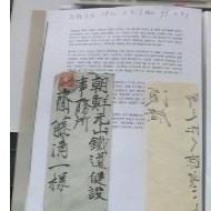 통감부 및 조선총독부철도국 관련 서신자료 17건 일괄