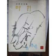 김동리 시집 [바위] 1973 초판