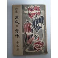 전상렬 제4시집 [생성의 의미] 1965 초판