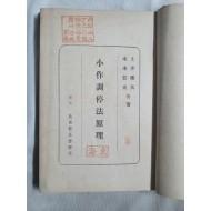 [소작조정법원리 小作調停法原理] 1924 재판
