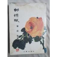 최진성 시집 [胡蝶賦] 1972 초판 저자서명본