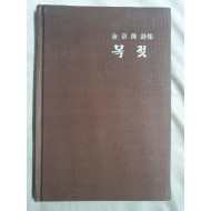 김경수 시집 [목젖] 1976 초판