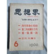 [사상계]-'민중의 승리' 기념호