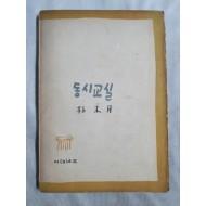 朴木月 [동시교실] 1957 초판