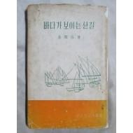 김윤성 제1시집 [바다가 보이는 산길]