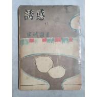 송욱 제1시집 [誘惑] 1954 초판