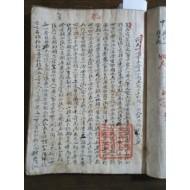 과거시험 策問 모범답안 모음인 [策稿] 필사본