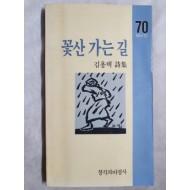 김용택 시집 [꽃산 가는 길] 1988 초판