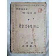 한글 맞춤법 解說 - 조선어학회 김병제 1946