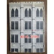 조병화제14시집 [내일 어느 자리에서]  1965 초판 저자서명본