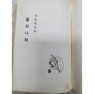 이경애李慶愛 詩集 [울리나봐] 1962 초판