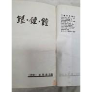 최경섭 시집 [종종종 鐘鐘鐘] 1968 초판 저자증정본